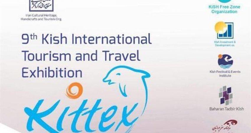 نهمین نمایشگاه بین المللی گردشگری کیش برگزار می شود