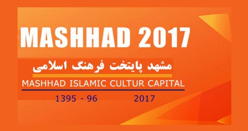 اهمیت مشهد 2017 در دیپلماسی گردشگری