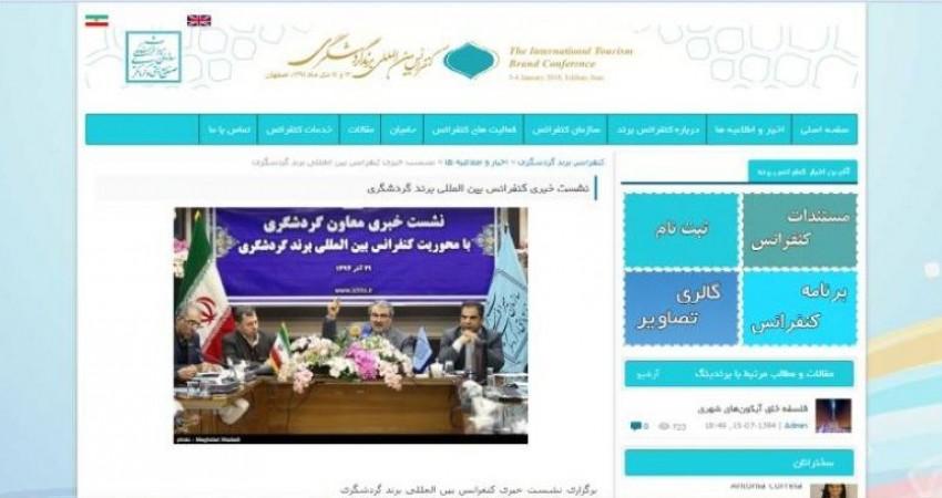 سرنوشت نامشخص شاخص ها و ضوابط برند ملی گردشگری ایران