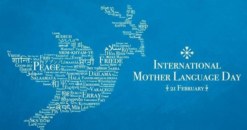 هدف روز جهانی زبان مادری آموزش و حمایت است
