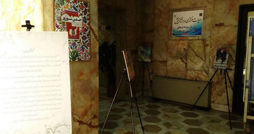 نمایشگاه عکس موانع گردشگری معلولان برپا شد