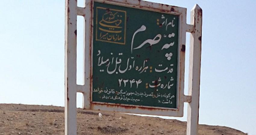 کشف 80 تدفین در گورستان تپه صرم