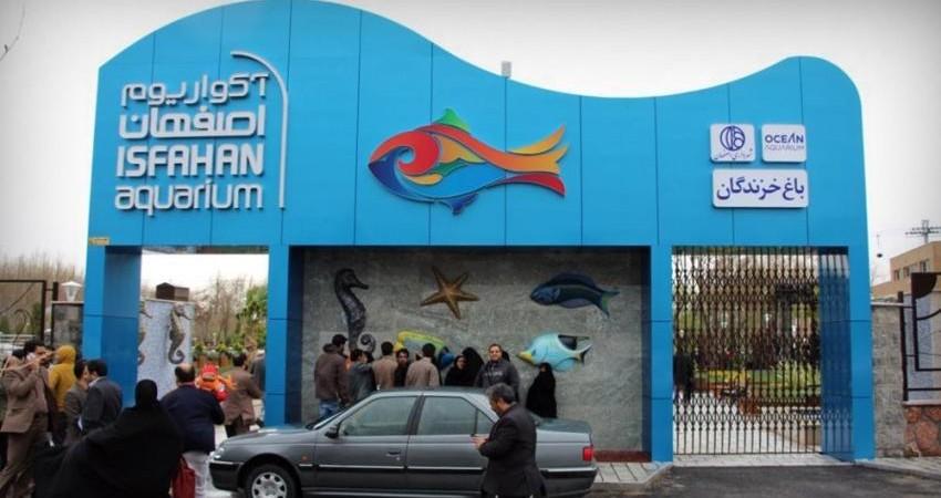 بهره برداری از نخستین تونل آکواریوم کشور در اصفهان