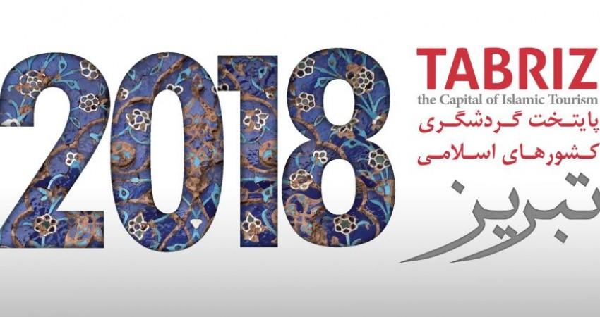 معرفی تبریز 2018 در نمایشگاه گردشگری باكو