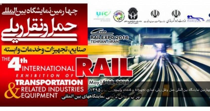 تهران میزبان بزرگ ترین نمایشگاه بین المللی حمل و نقل ریلی خاورمیانه