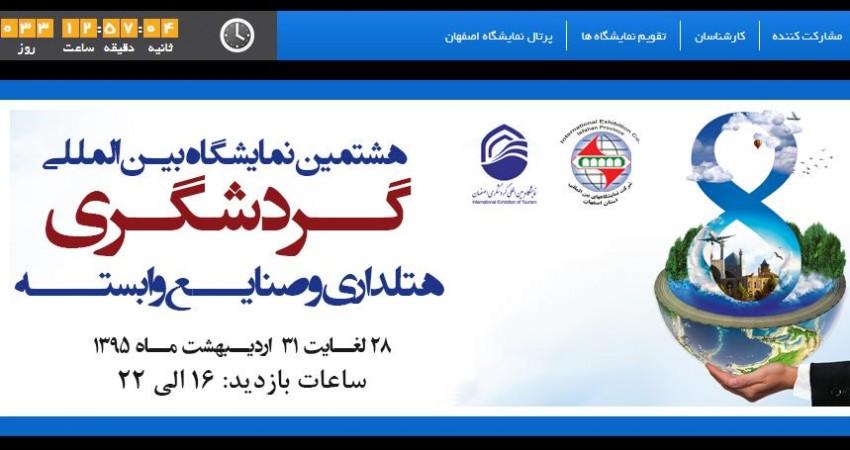 شمارش معکوس برای آغاز هشتمین نمایشگاه بین المللی گردشگری اصفهان