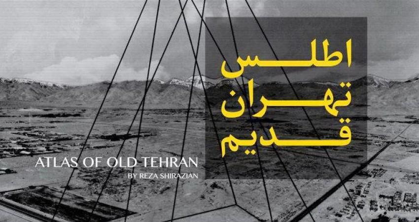 رونمایی از «اطلس تهران قدیم» در روز جهانی بناهای تاریخی