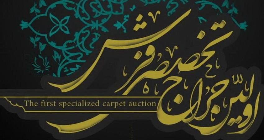 حراج تخصصی فرش در ایران برگزار می شود