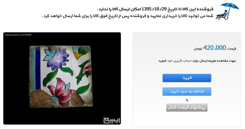 درخواست پیگیری فروش آنلاین اشیا تاریخی از دادسرای جرائم رایانه ای