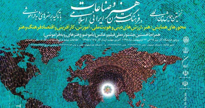 آغاز همایش بین المللی هنر و صناعات در فرهنگ و تمدن ایرانی در اصفهان