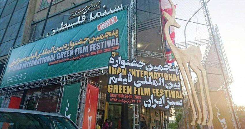 سکوت جشنواره فیلم سبز پس از 10 سال شکست