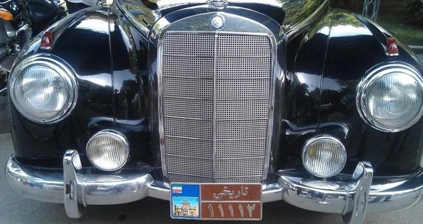 خودروهای تاریخی دارای پلاک تاریخی می شوند