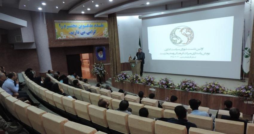 نشست شورای سیاست گذاری پویش پاسداری آذربایجان غربی