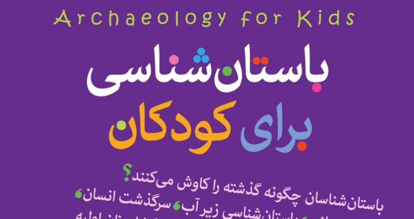 برگزاری دوره آموزشی «باستان شناسی برای کودکان» در کاخ نیاوران