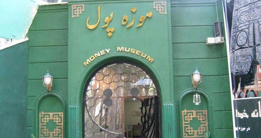 گشتی در موزه پول یا تماشاگه پول