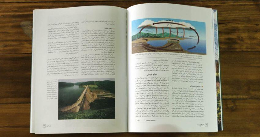 ورود 33 موضوع محیط زیست به کتاب درسی دانش آموزان