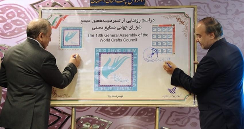 هجدهمین مجمع عمومی شورای جهانی صنایع دستی در اصفهان آغاز شد