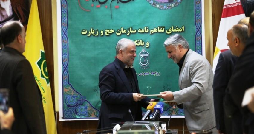 تفاهم نامه بانک انصار و سازمان حج و زیارت امضاء شد