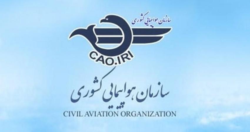 قانونی برای پرواز هواپیماهای کشوری