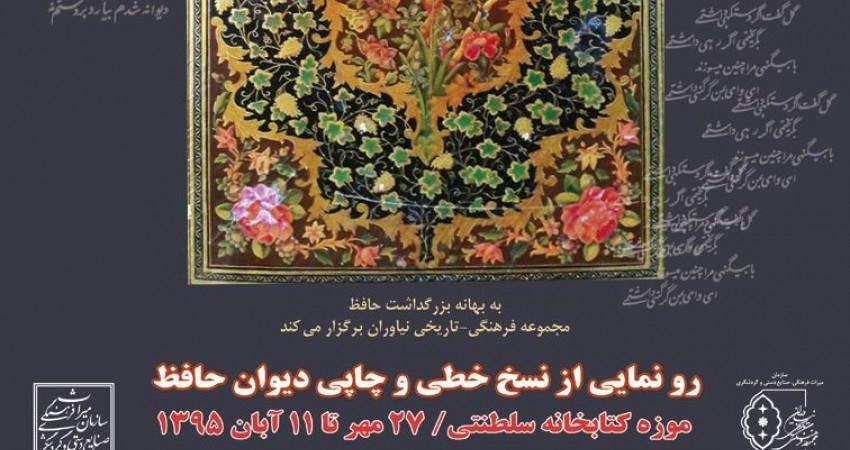 نمایش دیوانهای حافظ متعلق به سده 9 تا 14 در موزه کتابخانه نیاوران