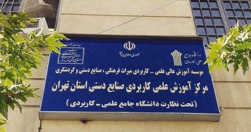 انعقاد تفاهم نامه همکاری میان مؤسسه آموزش عالی میراث فرهنگی و اتحایه مؤسسات قرآنی مردمی