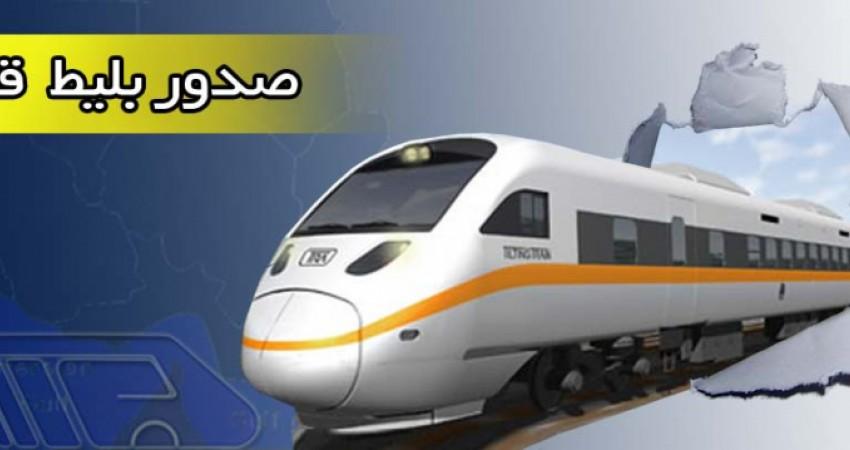 تخفیف تا 30 درصد برای بلیت قطار مشهد