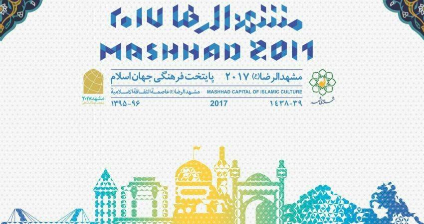 گردشگری، شبکه شهرهای خلاق و فرصت مشهد 2017