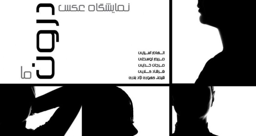 """برگزاری نمایشگاه عکس """"درون ما"""" در کاخ نیاوران"""