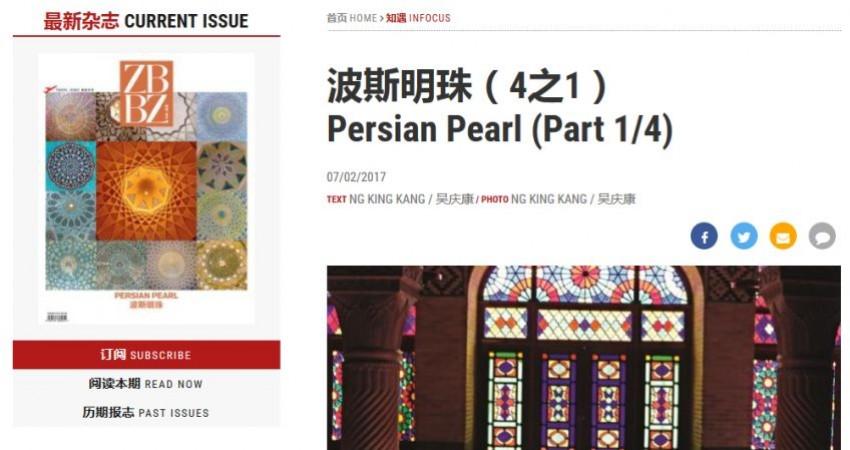 توصیف نشریه سنگاپوری از «مروارید ایرانی»