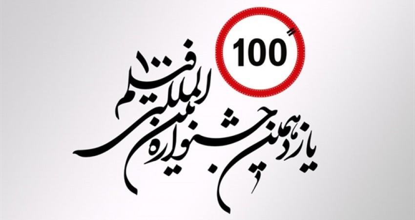 حضور معاونت صنایع دستی در یازدهمین دوره جشنواره فیلم 100