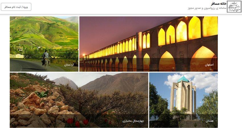 خانه های مسافر در کرمان راه اندازی می شود