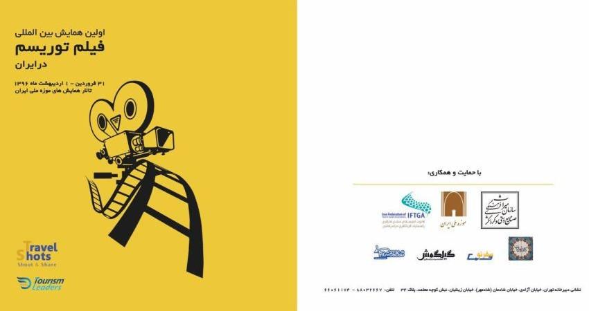 سمینار «فیلم توریسم» برگزار می شود
