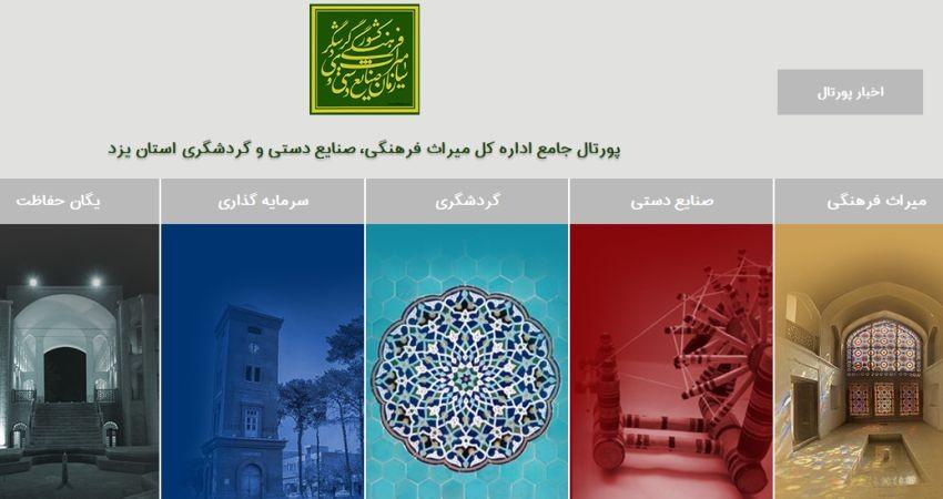 واگذاری مراکز اطلاع رسانی گردشگری یزد