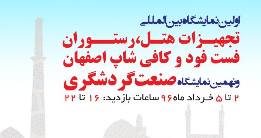 نهمین نمایشگاه صنعت گردشگری و هتلداری اصفهان گشایش یافت