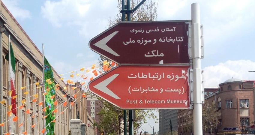 موزه های ملی و گلستان صاحب تابلوهای هدایت کننده می شوند