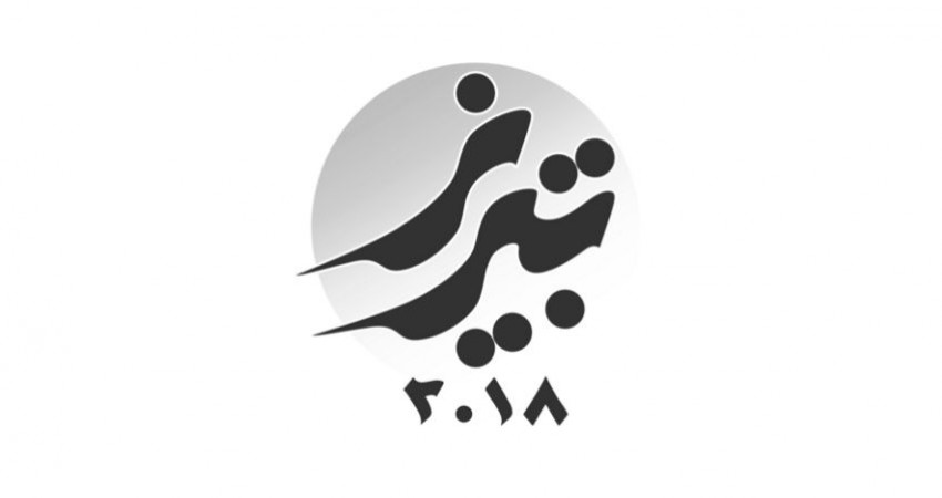 افتتاح رسمی «تبریز 2018» در 10 دی