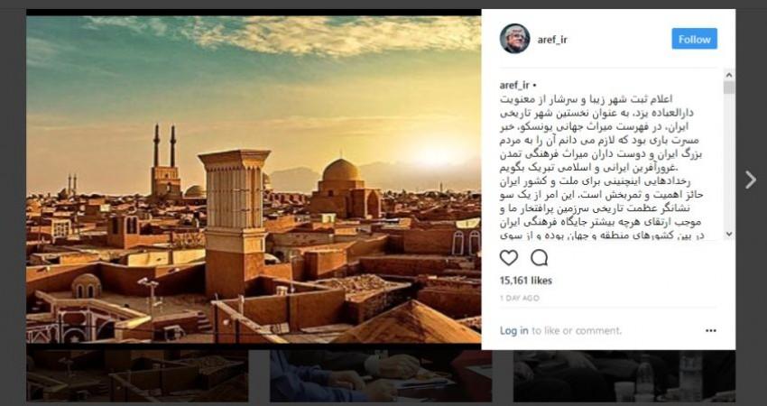 """""""ثبت جهانی یزد"""" موجب ارتقاء جایگاه فرهنگی و گردشگری می شود"""