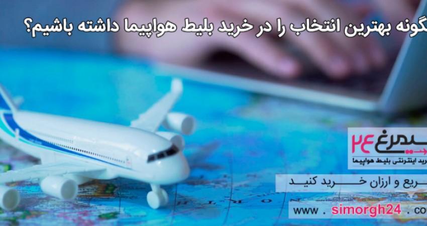 چگونه بهترین انتخاب را در خرید بلیط هواپیما داشته باشیم؟