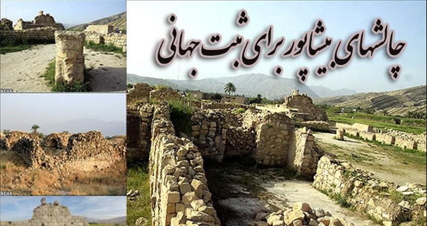 چالش های ثبت جهانی شهر بیشاپور