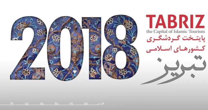 معرفی ویژه تبریز و لالجین در نمایشگاه گردشگری وین ۲۰۱۸