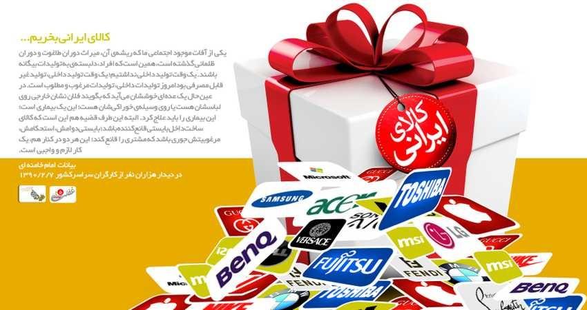 جایزه ویژه سفر به خریداران کالاهای ایرانی اهدا می شود