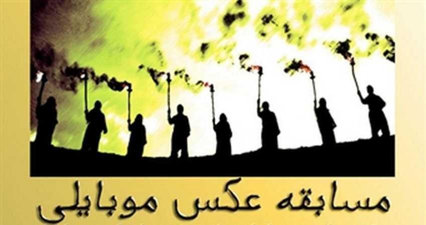 فراخوان جشنواره عکاسی موبایلی نوروز در کردستان