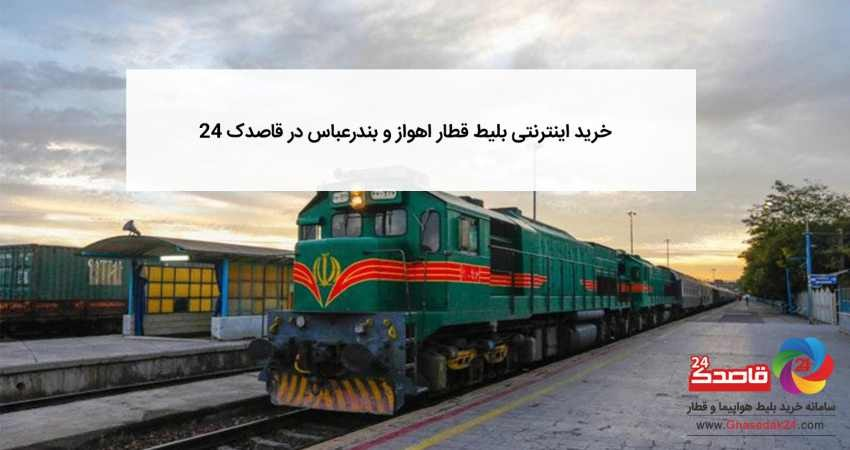 از موجودی و رزرو بلیط قطار تا خرید اینترنتی بلیط هواپیما در قاصدک 24