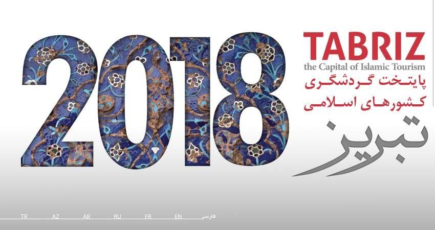 «تبریز ۲۰۱۸» چهارشنبه رونمایی می شود