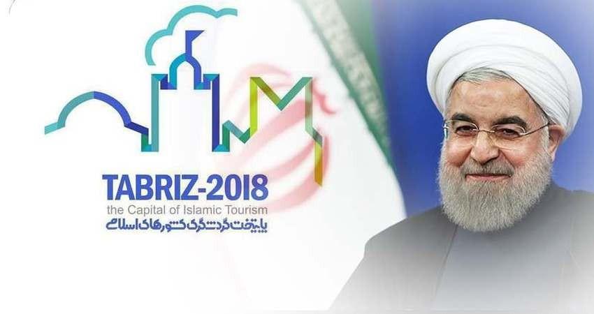 رویداد تبریز 2018 با حضور رییس جمهوری آغاز شد