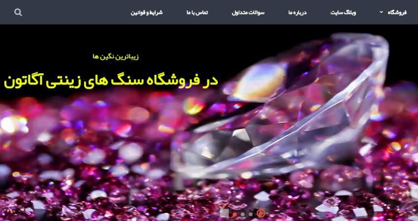 راه اندازی اولین فروشگاه اینترنتی صنایع دستی در خراسان جنوبی