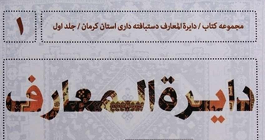 مجموعه کتاب دایره المعارف دست بافته داری استان کرمان منتشر شد