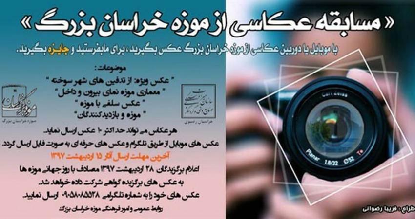 نتایج مسابقه عکاسی از موزه بزرگ خراسان اعلام شد