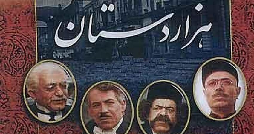 """سریال """"هزاردستان"""" به فهرست ملی حافظه جهانی یونسکو اضافه شد"""