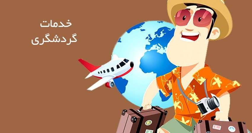 امکان فروش بین المللی خدمات گردشگری در ایران فراهم شد